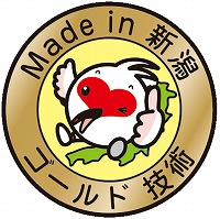 Made in 新潟ゴールド技術認定ロゴマーク
