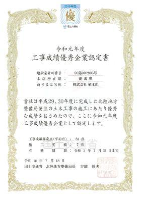 工事成績優秀企業認定書(北陸)