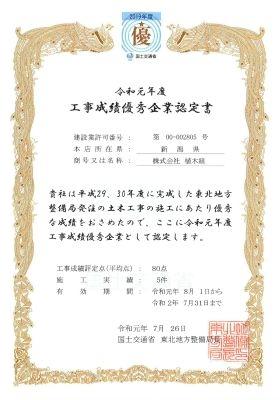 工事成績優秀企業認定書(東北)